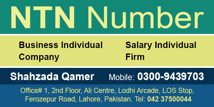 How can I get NTN Number in Pakistan